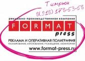 """Рекламно-производственная компания """"FORMAT"""""""