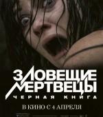 """Ужасы х/ф """"Зловещие мертвецы: Черная книга"""" в формате 2D смотрите в к/т """"Тамань 3D"""" с 18 апреля"""