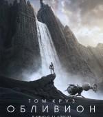 "Триллер х/ф ""Обливион"" в формате 2D смотрите в к/т ""Тамань 3D"" с 11 апреля"