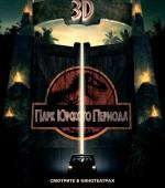 """Фантастика х/ф """"Парк Юрского периода 3D"""" в формате 3D смотрите в к/т """"Тамань 3D"""" с 4 Апреля"""