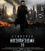 """Фантастика х/ф """"Стартрек: Возмездие"""" в формате 3D смотрите в к/т """"Тамань 3D"""" с 16 мая"""
