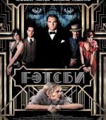 """Криминал х/ф """"Великий Гэтсби"""" в формате 3D смотрите в к/т """"Тамань 3D"""" с 16 мая"""