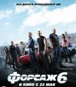"""Боевик х/ф """"Форсаж 6"""" в формате 2D смотрите в к/т """"Тамань 3D"""" с 23 мая"""