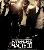 """Комедия х/ф """"Мальчишник III"""" в переводе Гоблина в формате 2D смотрите в к/т """"Тамань 3D"""" с 31 мая"""