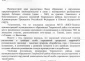Про свалки. По сообщению Департамента ЖКХ Краснодарского края...