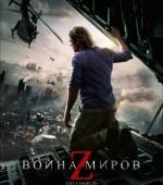 """Фантастика х/ф """"Война миров Z"""" в формате 3D смотрите в к/т """"Тамань 3D"""" с 27 июня"""