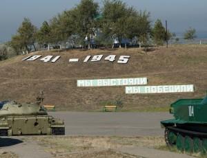 Военная горка. Фото Дмитрия Карпенко
