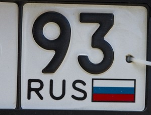 Регистрационный знак 93 регион