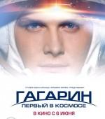 """Биография х/ф """"Гагарин. Первый в космосе"""" в формате 2D смотрите в кинотеатре """"Тамань 3D"""" c 20 июня"""