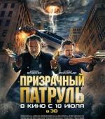 """Комедия х/ф """"Призрачный патруль"""" в формате 3D смотрите в кинотеатре """"Тамань 3D"""" с 18 июля по 31 июля"""