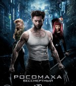 """Фентези х\ф Росомаха: Бессмертный в формате 3D смотрите в кинотеатре """"Тамань 3D"""" с 25 июля"""