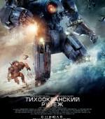 """Фантастика х/ф """"Тихоокеанский рубеж"""" в формате 3D смотрите в кинотеатре """"Тамань 3D"""" с 11 июля по 24 июля"""