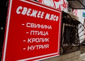 """Магазин свежего мяса """"Рулька"""" в Темрюке"""