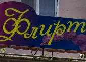 """Магазин одежды, нижнего белья и парфюмерии """"Флирт"""" в Темрюке"""
