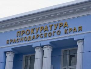 Прокуратура Краснодасркого края