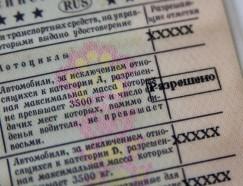 Права, водительское удостоверение