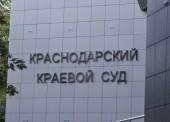 Суд изъял земельный участок незаконно выделенный администрацией Темрюкского района