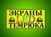 Реклама на LED экранах и изготовление бегущих строк в Темрюке