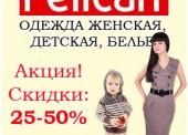 Новогодняя акция в магазине одежы ПЕЛИКАН. Скидки 25-50%