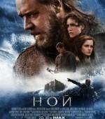 """х/ф """"Ной""""  в формате 3D смотрите в кинотеатре """"Тамань 3D"""" с 27 марта    жанр: драма, приключения"""