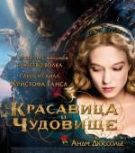 """х/ф """"Красавица и чудовище""""  в формате 2D смотрите в кинотеатре """"Тамань 3D"""" с 27 марта    жанр: фэнтези, мелодрама"""