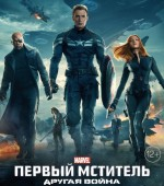 """х/ф """"Первый мститель: Другая война""""  в формате 3D смотрите в кинотеатре """"Тамань 3D"""" с 3 апреля    жанр: фантастика, боевик, приключения"""