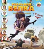"""м/ф """"Реальная белка""""  в формате 3D смотрите в кинотеатре """"Тамань 3D"""" с 17 апреля    жанр: мультфильм, комедия, приключения, семейный"""