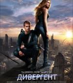 """х/ф """"Дивергент""""  в формате 2D смотрите в кинотеатре """"Тамань 3D"""" с 10 апреля    жанр: фантастика, боевик, приключения"""