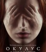 """х/ф """"Окулус""""  в формате 2D смотрите в кинотеатре """"Тамань 3D"""" с 10 апреля    жанр: ужасы"""
