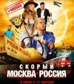 """х/ф """"Скорый «Москва-Россия»""""  в формате 2D смотрите в кинотеатре """"Тамань 3D"""" с 17 апреля    жанр: комедия, приключения"""