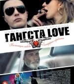 """х/ф """"Гангста Love""""  в формате 2D смотрите в кинотеатре """"Тамань 3D"""" с 10 апреля    жанр: драма, криминал"""