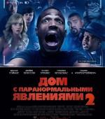 """х/ф """"Дом с паранормальными явлениями 2""""  в формате 2D смотрите в кинотеатре """"Тамань 3D"""" с 17 апреля    жанр: ужасы, комедия"""