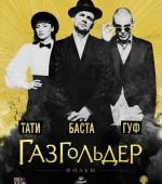 """х/ф """"Газгольдер: Фильм""""  в формате 2D смотрите в кинотеатре """"Тамань 3D"""" с 24 апреля    жанр: криминал"""