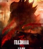 """х/ф """"Годзилла""""  в формате 3D смотрите в кинотеатре """"Тамань 3D"""" с 15 мая    жанр: фантастика, боевик, приключения"""