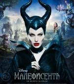 """х/ф """"Малефисента""""  в формате 3D смотрите в кинотеатре """"Тамань 3D"""" с 29 мая    жанр: фэнтези, боевик, мелодрама, приключения, семейный"""