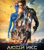 """х/ф """"Люди Икс: Дни минувшего будущего""""  в формате 3D смотрите в кинотеатре """"Тамань 3D"""" с 22 мая    жанр: фантастика, фэнтези, боевик, приключения"""