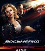 """х/ф """"Восьмерка""""  в формате 2D смотрите в кинотеатре """"Тамань 3D"""" с 9 мая    жанр: боевик, мелодрама"""