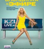 """х/ф """"Блондинка в эфире""""  в формате 2D смотрите в кинотеатре """"Тамань 3D"""" с 8 мая    жанр: комедия"""