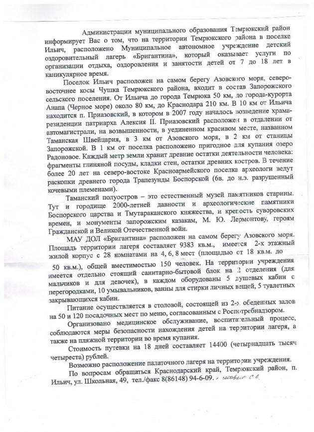 polozhenie-005-630x866.jpg