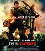 """х/ф """"Грань будущего""""  в формате 3D смотрите в кинотеатре """"Тамань 3D"""" с 5 июня    жанр: фантастика, боевик"""