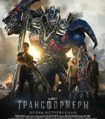 """х/ф """"Трансформеры:Эпоха истрибления""""  в формате 3D смотрите в кинотеатре """"Тамань 3D"""" с 26 июня  жанр: фантастика, боевик, приключения"""