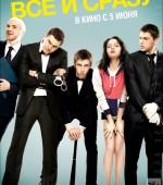 """х/ф """"Все и сразу""""  в формате 2D смотрите в кинотеатре """"Тамань 3D"""" с 5 июня    жанр: комедия"""