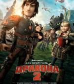 """м/ф """"Как приручить дракона 2 """"  в формате 3D, 2D смотрите в кинотеатре """"Тамань 3D"""" с 12 июня  жанр: мультфильм, фэнтези, комедия, приключения, семейный"""
