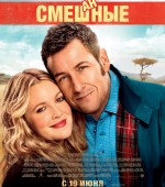 """х/ф """"Смешанные""""  в формате 2D смотрите в кинотеатре """"Тамань 3D"""" с 19 июня  жанр: комедия"""