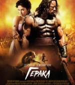 """х/ф """"Геракл"""" в формате 3D смотрите в кинотеатре """"Тамань 3D"""" с 24 июля  жанр: боевик, приключения"""