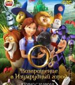 """м/ф """"ОЗ:Возвращение в Изумрудный город""""  в формате 3D смотрите в кинотеатре """"Тамань 3D"""" с 10 июля  жанр: мультфильм, мюзикл, семейный"""
