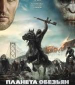 """х/ф """"Планета обезьян:Революция"""" в формате 3D смотрите в кинотеатре """"Тамань 3D"""" с 17 июля  жанр: фантастика, боевик, триллер, драма"""