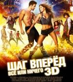"""х/ф """"Шаг вперед: Все или ничего"""" в формате 3D смотрите в кинотеатре """"Тамань 3D"""" с 17 июля  жанр: драма, мелодрама, музыка"""