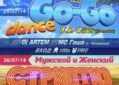 """Ночной клуб """"Якорь"""" на берегу моря в станице Тамань приглашает на вечеринки Go-go и стриптиз"""