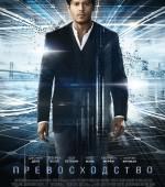 """х/ф """"Превосходство"""" в формате 2D смотрите в кинотеатре """"Тамань 3D"""" с 10 июля  жанр: фантастика, триллер, драма, детектив"""